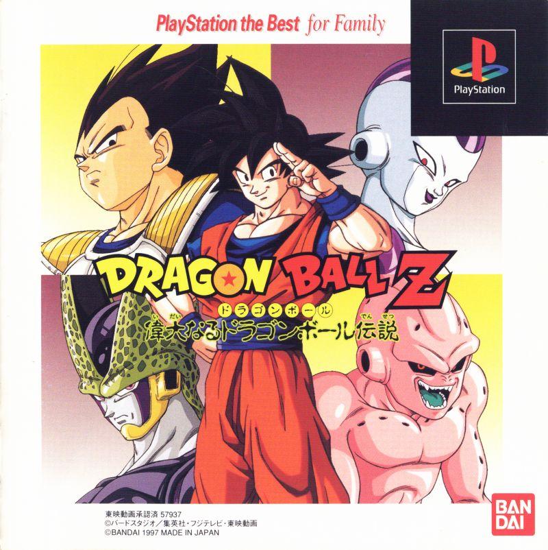 Dragon Ball Z: Idainaru Dragon Ball Densetsu  - Playstation (Sólo en Japón)