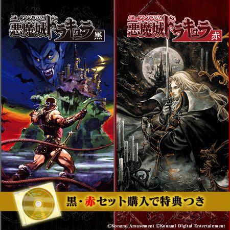 Colección de 26 CD Castlevania